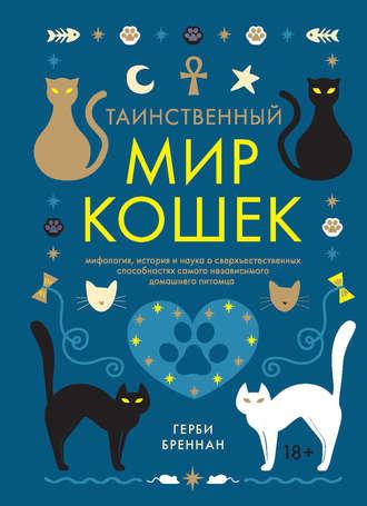 Герби Бреннан, Таинственный мир кошек