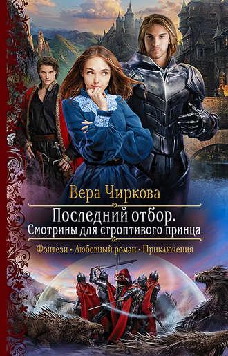 Вера Чиркова, Последний отбор. Смотрины для строптивого принца