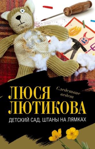 Люся Лютикова, Детский сад, штаны на лямках