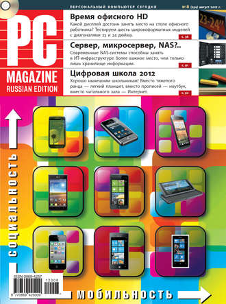 PC Magazine/RE, Журнал PC Magazine/RE №8/2012