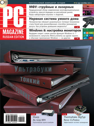 PC Magazine/RE, Журнал PC Magazine/RE №9/2012