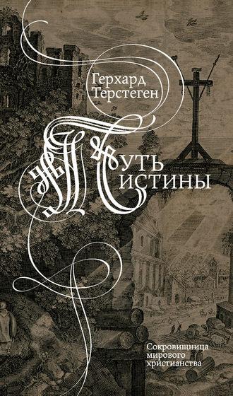 Герхард Терстеген, Путь истины