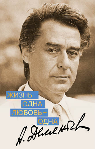 Андрей Дементьев, Жизнь – одна. Любовь – одна