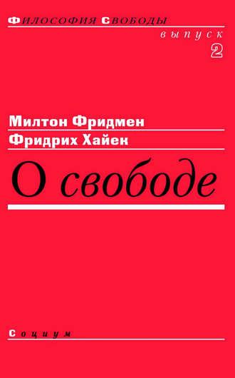 Фридрих Хайек, Милтон Фридмен, О свободе