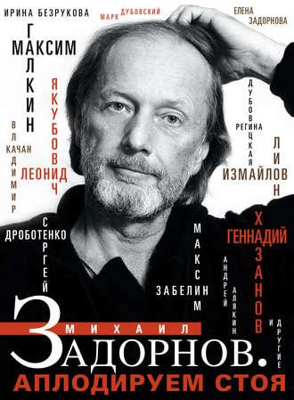 Коллектив авторов, Михаил Задорнов. Аплодируем стоя