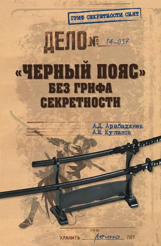 Александр Куланов, Александр Арабаджиев, «Черный пояс» без грифа секретности