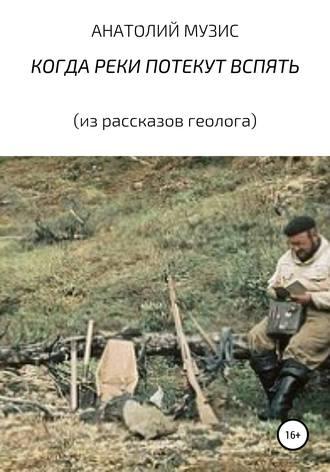 Анатолий Музис, Когда реки потекут вспять