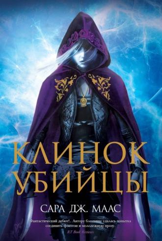 Сара Маас, Клинок убийцы (сборник)
