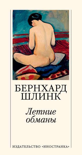 Бернхард Шлинк, Летние обманы