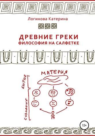 Катерина Логинова, Древние греки. Философия на салфетке