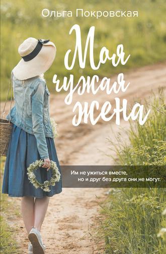 Ольга Покровская, Моя чужая жена