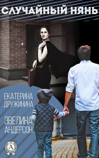 Эвелина Андерсон, Екатерина Дружинина, Случайный нянь