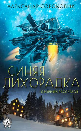Александр Сороковик, Синяя лихорадка