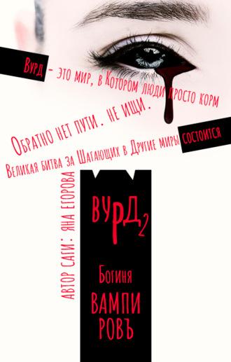 Яна Егорова, Вурд. Богиня вампиров