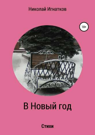 Николай Игнатков, В Новый год. Книга стихотворений