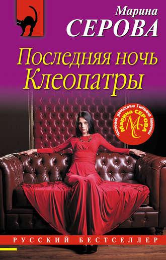 Марина Серова, Последняя ночь Клеопатры