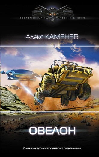 Алекс Каменев, Овелон