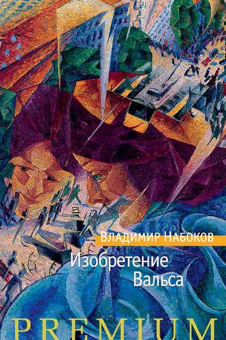Владимир Набоков, Изобретение Вальса (сборник)