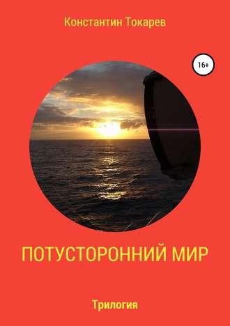 Константин Токарев, Потусторонний мир. Трилогия