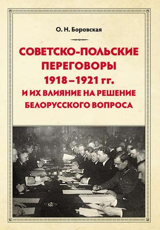 Ольга Боровская, Советско-польские переговоры 1918–1921 гг. иих влияние на решение белорусского вопроса