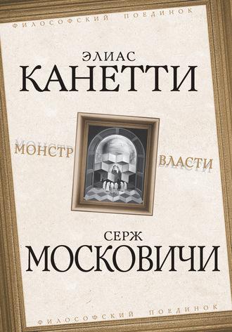 Элиас Канетти, Серж Московичи, Монстр власти