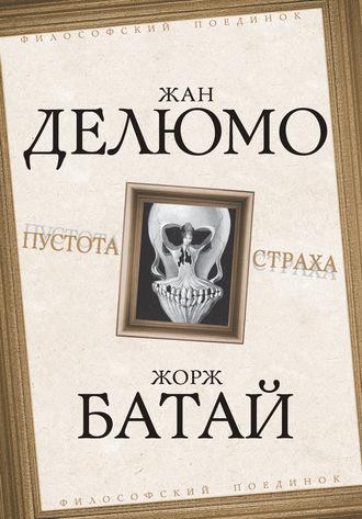 Сёрен Кьеркегор, Мартин Хайдеггер, Пустота страха