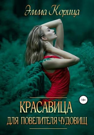 Эмма Корица, Красавица для повелителя чудовищ