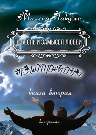 Милена Лакузье, Небесный замысел любви. ГРАНТИМИЛА. Книга вторая
