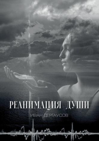 Иван Дергаусов, Реанимация души