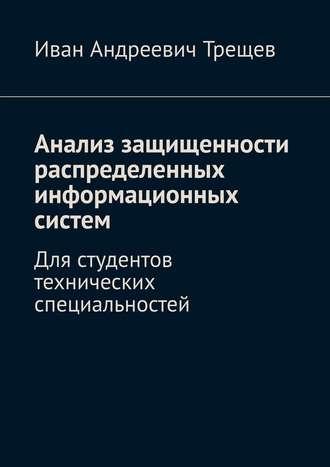 Иван Трещев, Анализ защищенности распределенных информационных систем. Для студентов технических специальностей