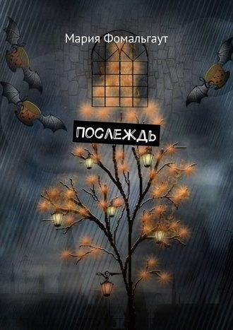 Мария Фомальгаут, Послеждь
