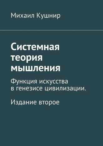 Михаил Кушнир, Системная теория мышления. Функция искусства в генезисе цивилизации. Издание второе
