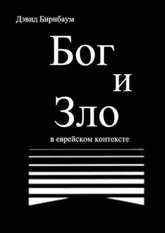 Дэвид Бирнбаум, Бог и Зло. В еврейском контексте