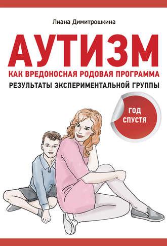 Лиана Димитрошкина, Аутизм как вредоносная родовая программа. Результаты экспериментальной группы: год спустя