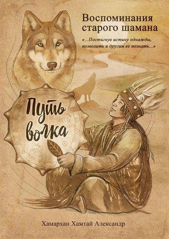 Хамархан Хамтай Александр, Воспоминания старого шамана. Путь волка