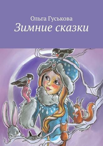 Ольга Гуськова, Зимние сказки