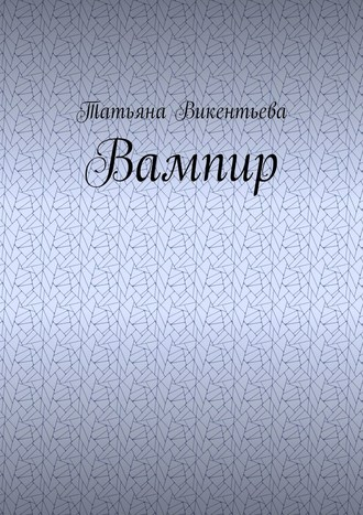 Татьяна Викентьева, Вампир