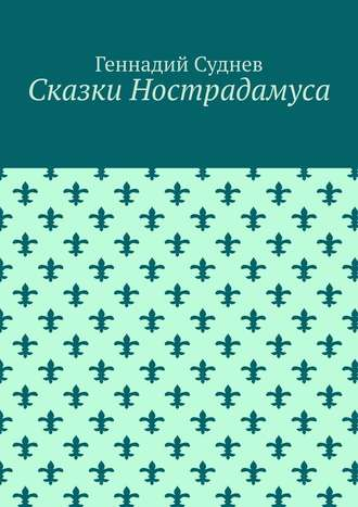 Геннадий Суднев, Сказки Нострадамуса