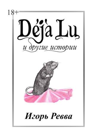Игорь Ревва, Déjà Lu и другие истории