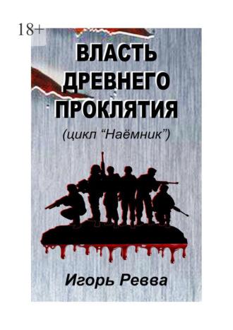 Игорь Ревва, Власть древнего проклятия