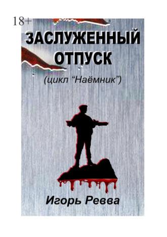 Игорь Ревва, Заслуженный отпуск