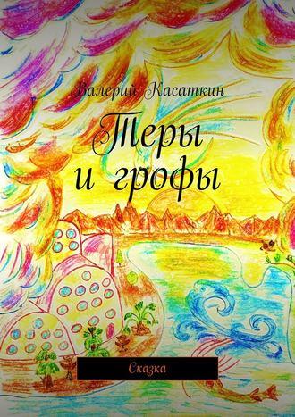 Валерий Касаткин, Теры и грофы. Сказка