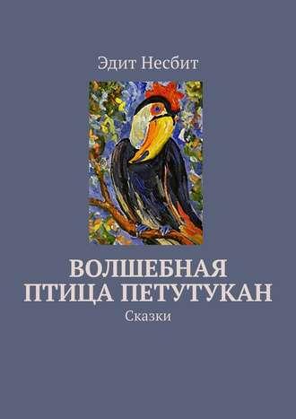Эдит Несбит, Волшебная птица Петутукан. Сказки