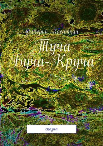 Валерий Касаткин, Туча Буча-Круча. Сказка