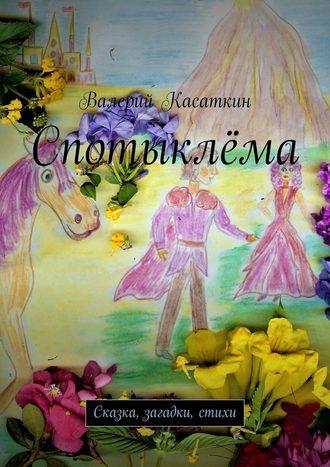 Валерий Касаткин, Спотыклёма. Сказка, загадки, стихи