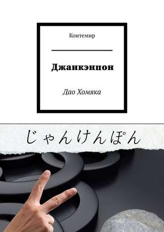 Контемир, Джанкэнпон. Дао Хомяка
