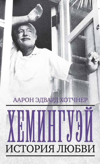 Аарон Хотчнер, Хемингуэй. История любви