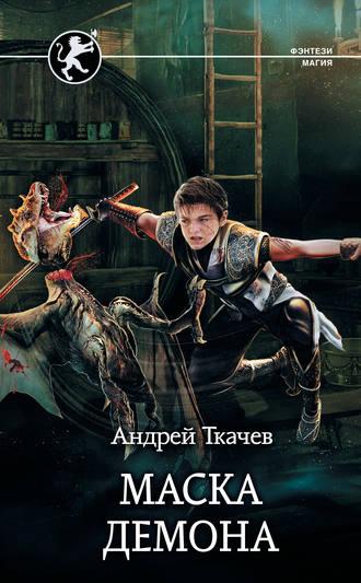 Андрей Ткачев, Маска демона