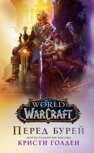 Кристи Голден, World Of Warcraft: Перед бурей