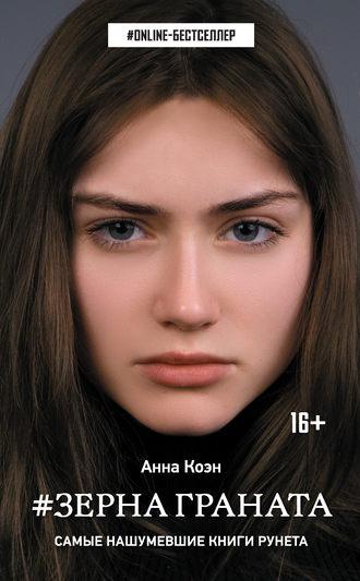 Анна Коэн, #Зерна граната